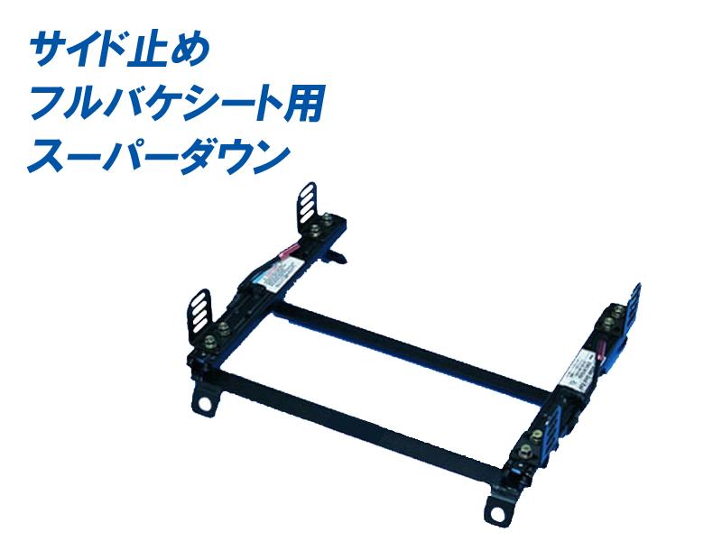 [フルバケ]ZC33S スイフトスポーツ(スーパーダウン)用シートレール+サイドエアバックキャンセラー付