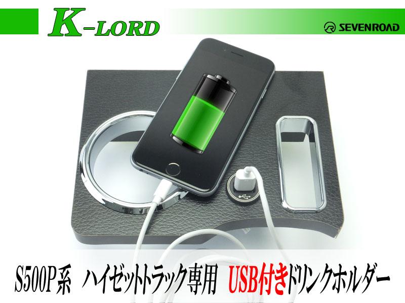 [K-Lord]S500P ハイゼットトラック専用カップホルダー【USB電源ポート付き】