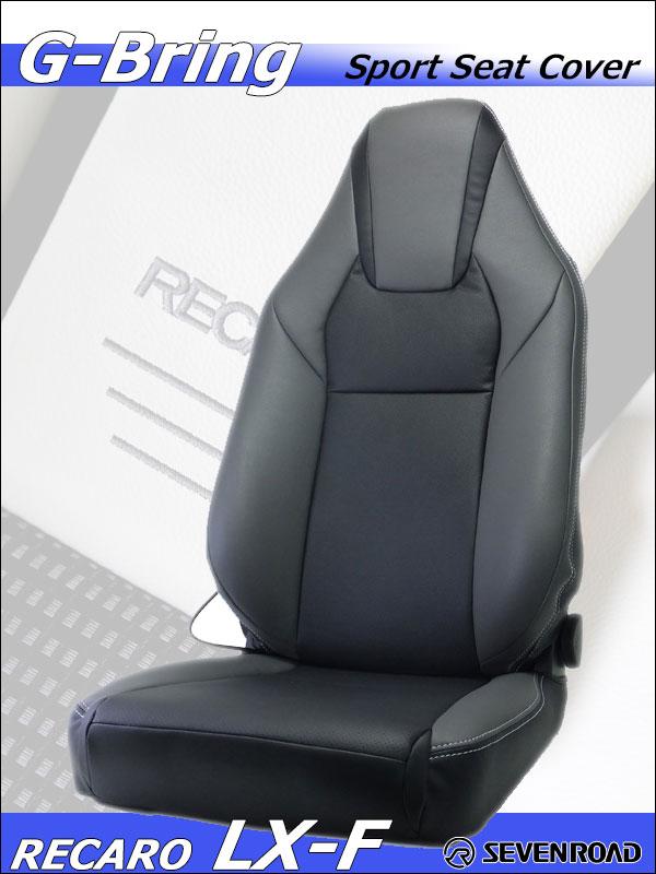 [G-Bring]RECARO LX-F(2017年~)用スポーツシートカバー(グレイ×センターブラック)<送料無料!>