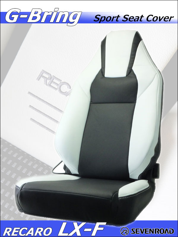 [G-Bring]RECARO LX-F(2017年~)用スポーツシートカバー(ホワイト×センターブラック)<送料無料!>