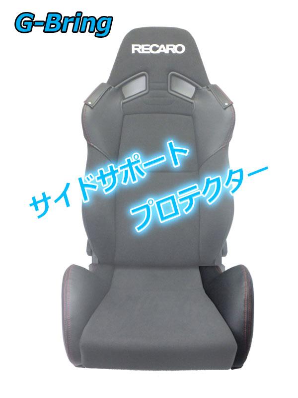 [G-Bring]SR-7 KK100用サイドサポートプロテクター左側(ブラック&レッドステッチ)【GBP-004】