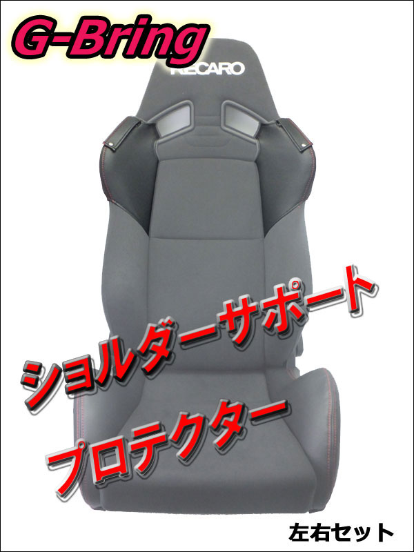 [G-Bring]SR-7 KK100用ショルダーサポートプロテクター左右(ブラック&レッドステッチ)【GBP-001+002】