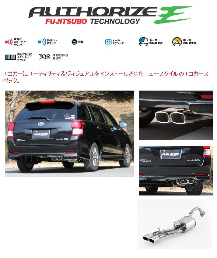[フジツボ]NKE165G カローラフィールダー ハイブリッド(1.5/2WD)用マフラー(オーソライズE)