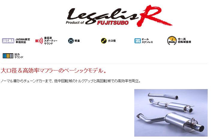 [フジツボ]JZX100 クレスタ(2.5/ツインカム24ターボ)用マフラー(レガリスR)