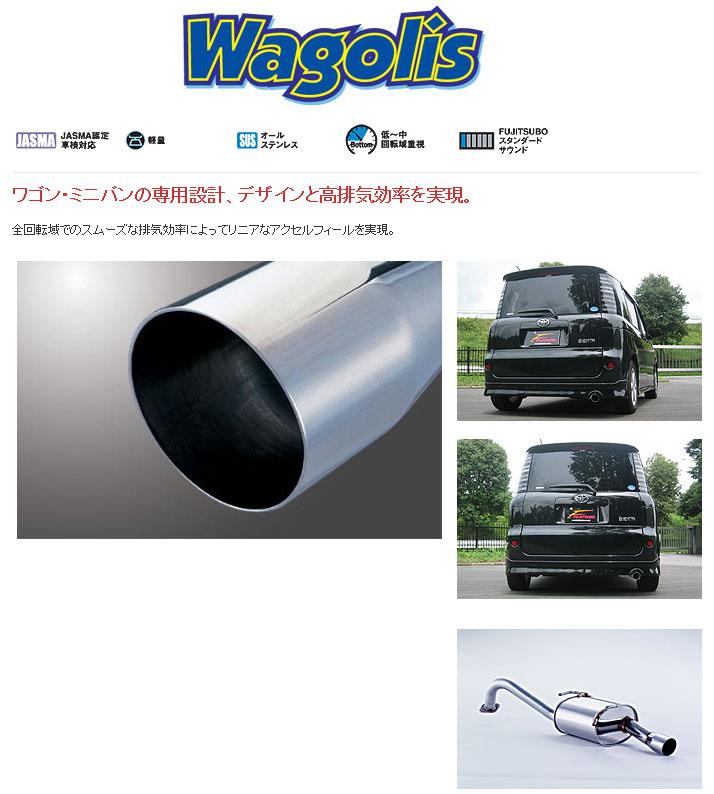 [フジツボ]NCP81G シエンタ(2WD/大型エアロ付)用マフラー(ワゴリス)