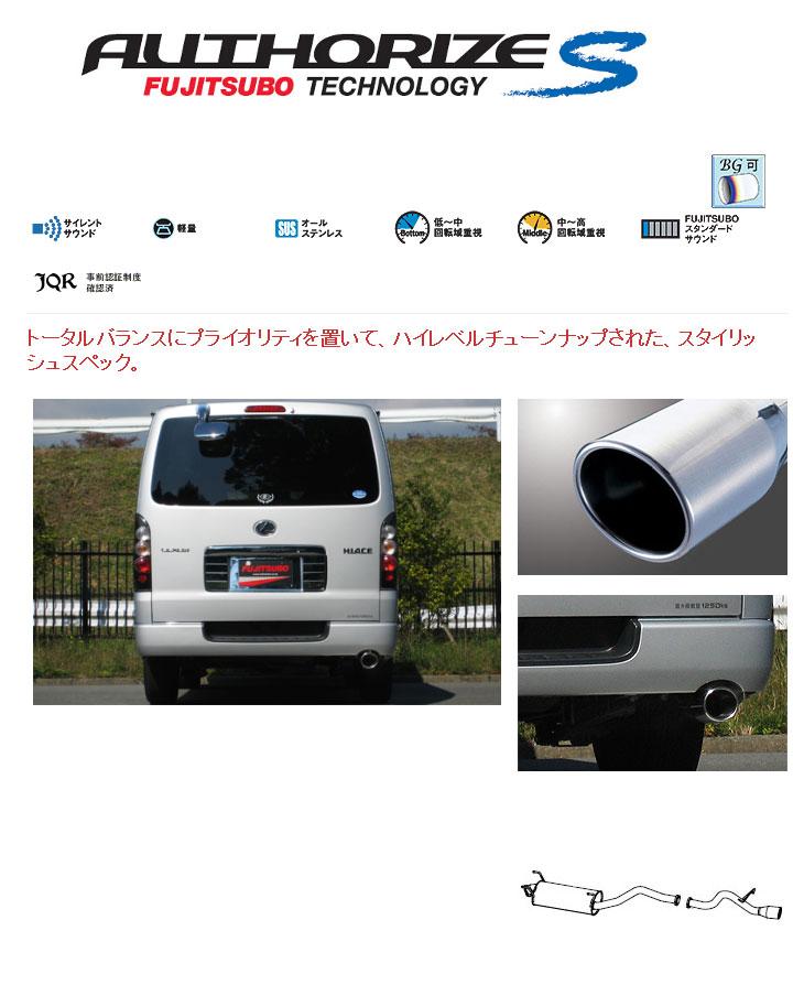 [フジツボ]KDH201V ハイエース(3.0DT/2WD/ロングバン/標準ルーフ・フロア/後期)用マフラー(オーソライズS)