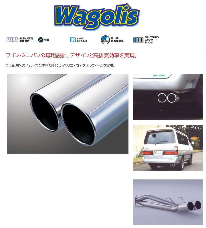 [フジツボ]KZH106W ハイエースワゴン(3.0DT/4WD)用マフラー(ワゴリス)