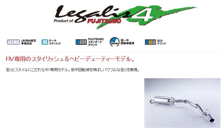 [フジツボ]VZN130G ハイラックスサーフ(V6)用マフラー(レガリス4)
