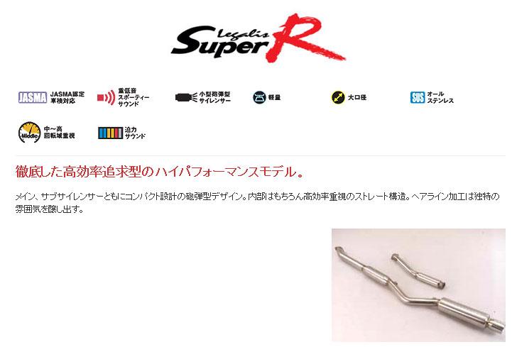 [フジツボ]JZX100 マーク2(2.5/ツインカム24ターボ)用マフラー(レガリススーパーR)