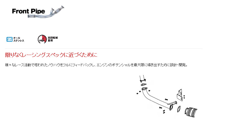[フジツボ]S15 シルビア(2.0/ターボ)用フロントパイプ