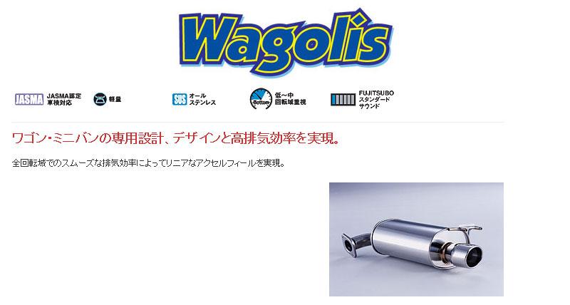 [フジツボ]TU31 プレサージュ(2.5/2WD)用マフラー(ワゴリス)