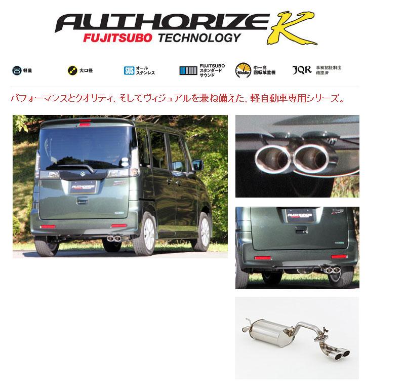 [フジツボ]MK32S スペーシアカスタム(NA/2WD)用マフラー(オーソライズK)