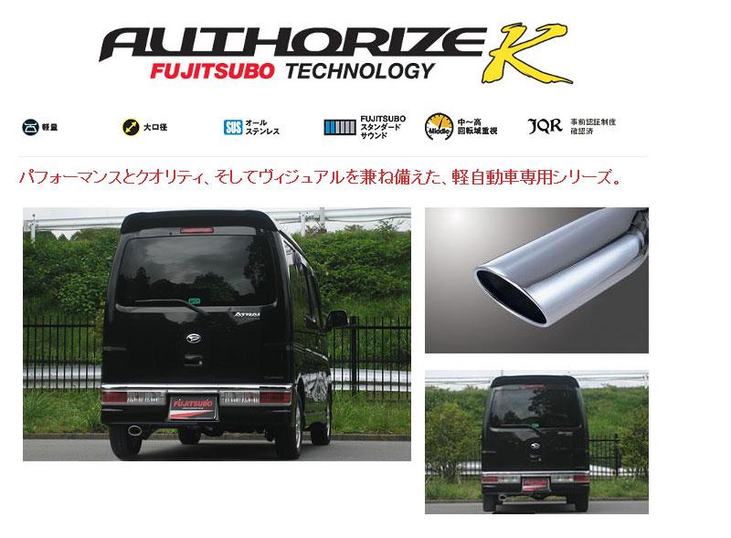 [フジツボ]S321G アトレーワゴン カスタム(ターボ/2WD)用マフラー(オーソライズK)
