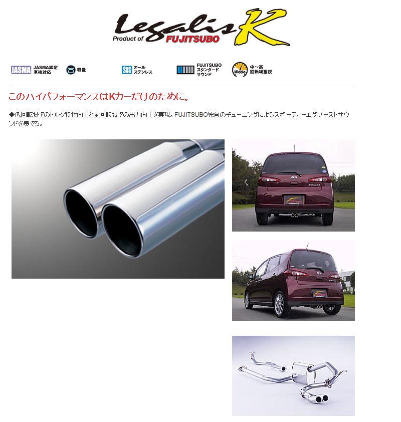 [フジツボ]L405S ソニカ(ターボ/2WD/前期)用マフラー(レガリスK )