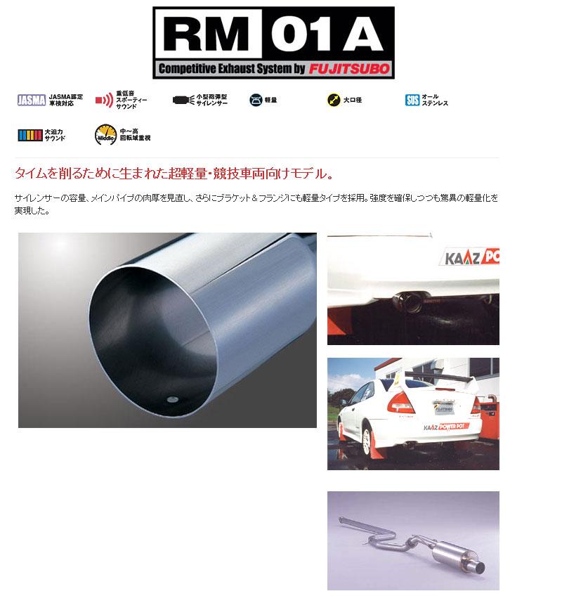 [フジツボ]CJ4A ミラージュアスティ用マフラー(RM-01A)
