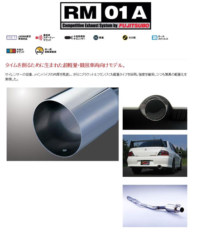 [フジツボ]CT9A ランサーエボリューション8(ランエボ8)用マフラー(RM-01A)
