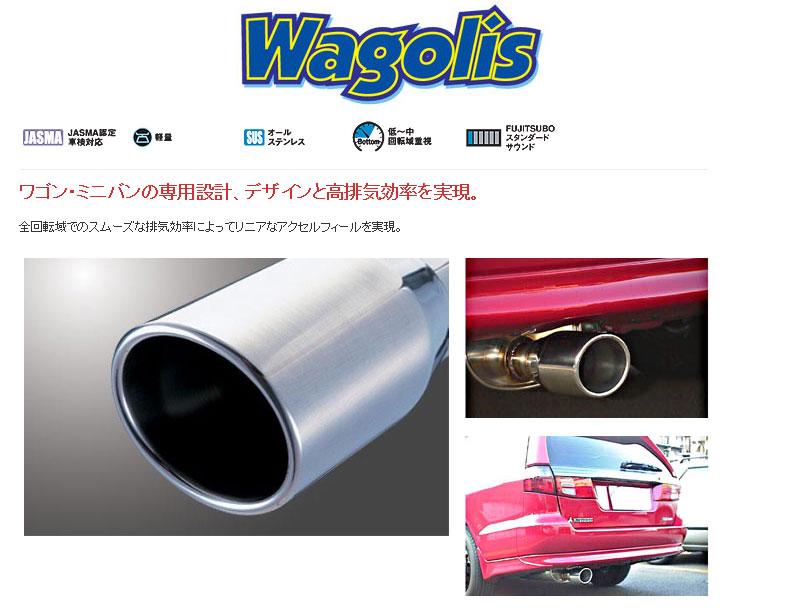 [フジツボ]EA1W/EA4W/EA5W レグナム(2WD)用マフラー(ワゴリス)