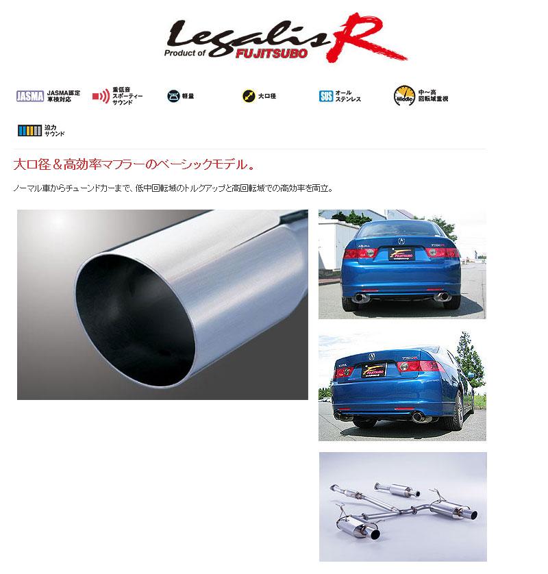 [フジツボ]CL7 アコードユーロR用マフラー(レガリスR)