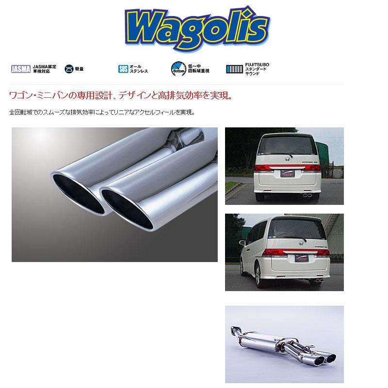 [フジツボ]RG3 ステップワゴン(2.4/2WD)用マフラー(ワゴリス)