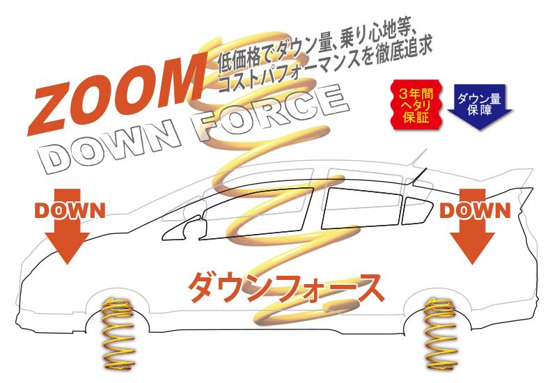[ZOOM]970M48A ポルシェ パナメーラ 4 S(4.8L)用ダウンサス:シート・レール専門ユニプロ