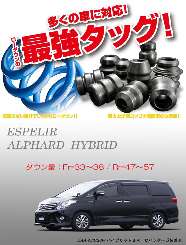 [ESPELIR]ATH20W アルファードハイブリッド用スーパーダウンサス+バンプラバー