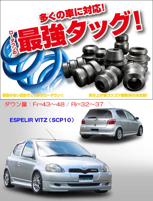 [ESPELIR]SCP10 ヴィッツ用スーパーダウンサス+バンプラバー