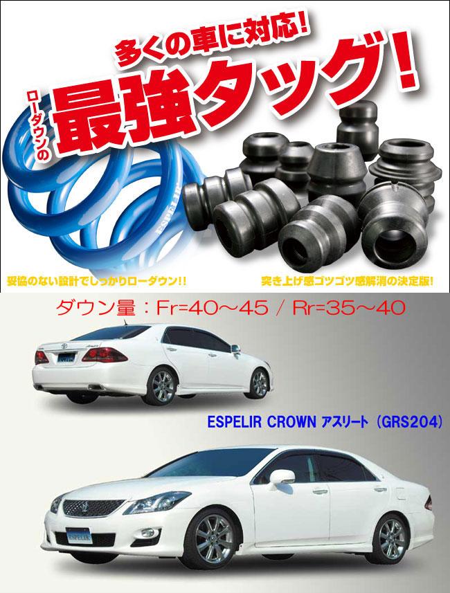 [ESPELIR]GRS204 クラウンアスリート(2WD/3.5L)用スーパーダウンサス+バンプラバー