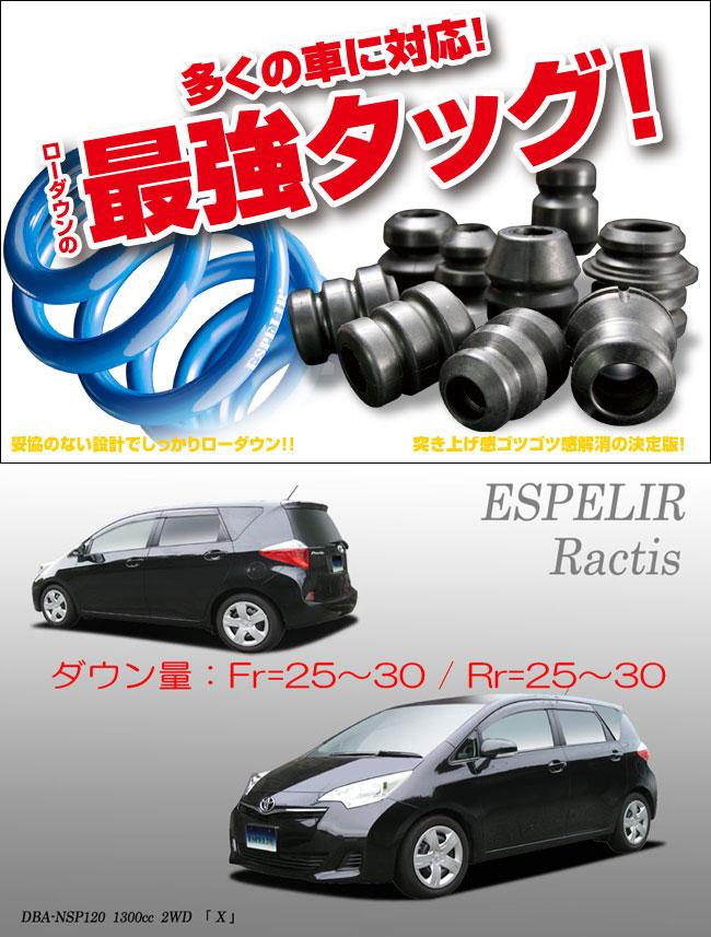[ESPELIR]NSP120 ラクティス(2WD/1.3L)用スーパーダウンサス+バンプラバー