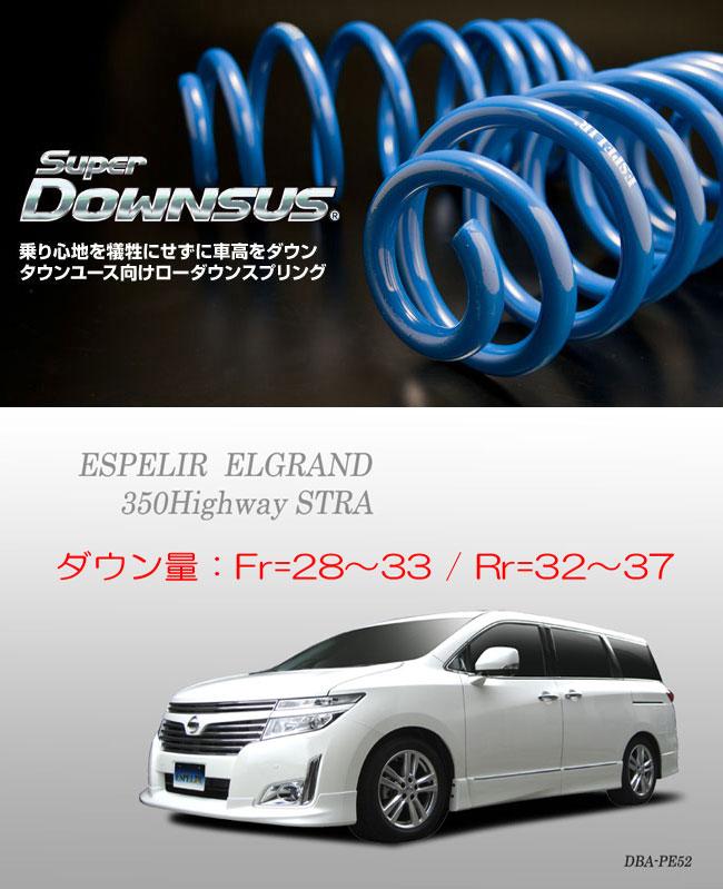 [ESPELIR]PE52 エルグランド(2WD/3.5L/前期)用スーパーダウンサス