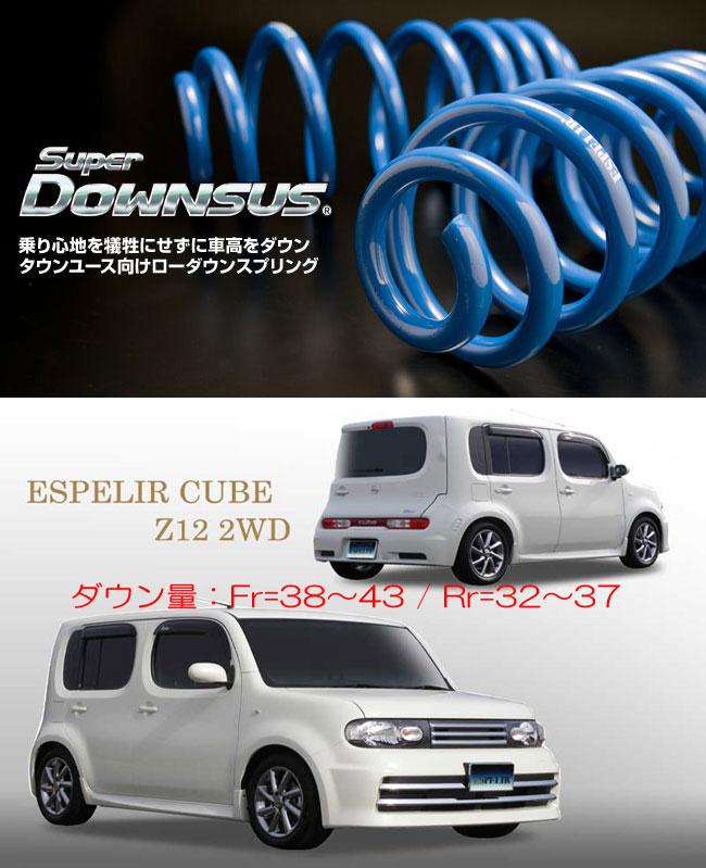 [ESPELIR]Z12 キューブ(2WD/1.5L)用スーパーダウンサス