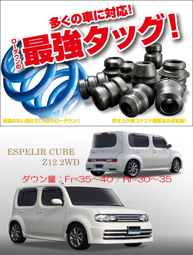 [ESPELIR]Z12 キューブライダー(2WD/1.5L)用スーパーダウンサス+バンプラバー