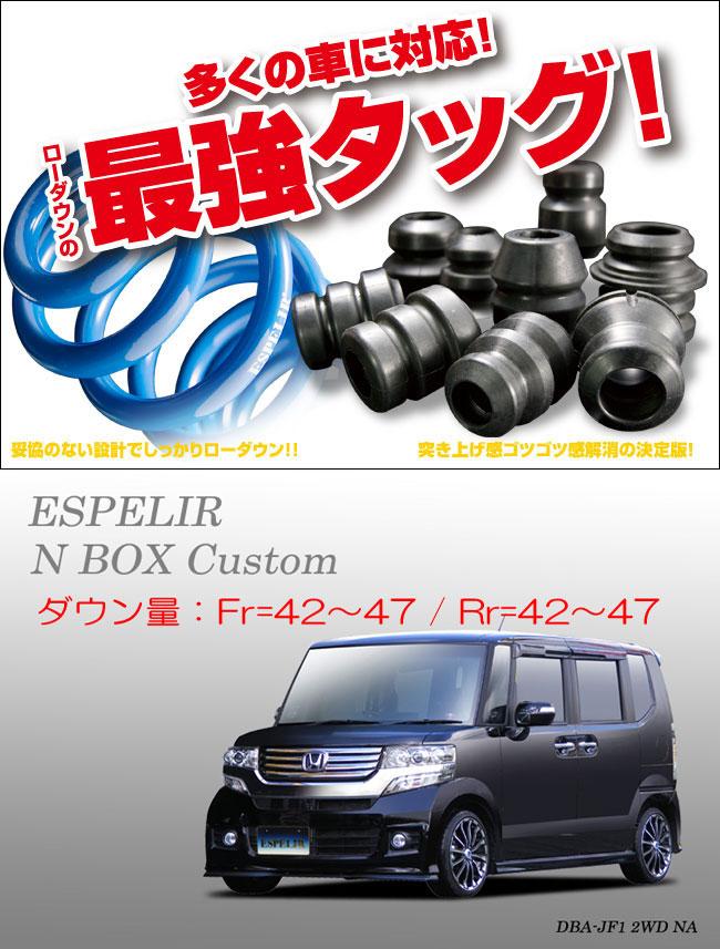 [ESPELIR]JF1 N BOXカスタム(2WD/NA/前期)用スーパーダウンサス+バンプラバー
