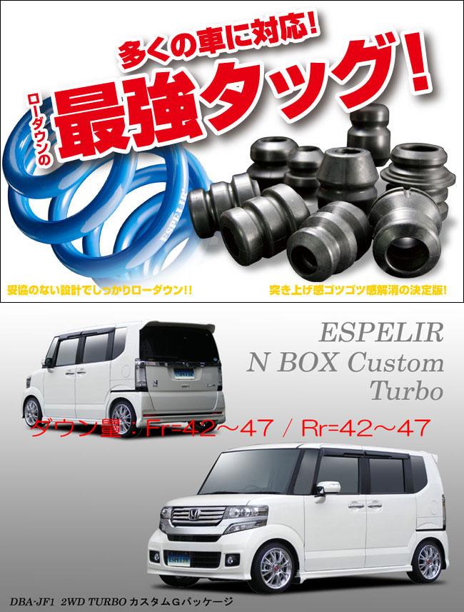 [ESPELIR]JF1 N BOXカスタム(2WD/ターボ/前期)用スーパーダウンサス+バンプラバー