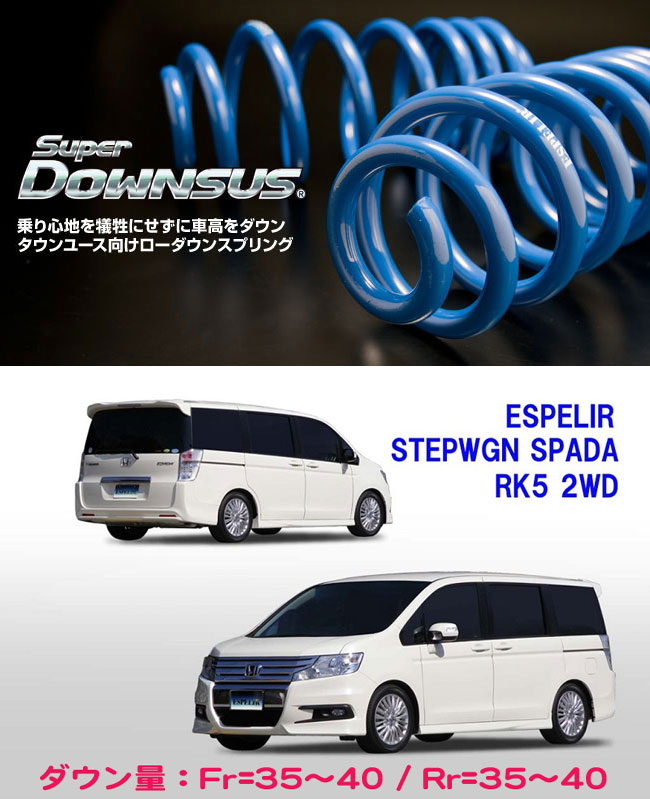 [ESPELIR]RK5 ステップワゴン スパーダ(2WD/2.0L)用スーパーダウンサス
