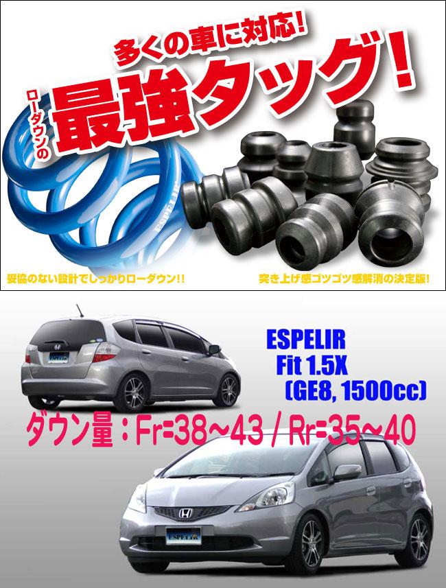 [ESPELIR]GE8 フィット(2WD/1.5L/X)用スーパーダウンサス+バンプラバー