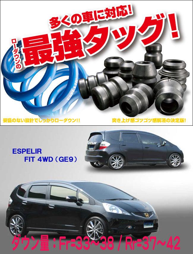[ESPELIR]GE9 フィット(4WD/1.5L/RS)用スーパーダウンサス+バンプラバー