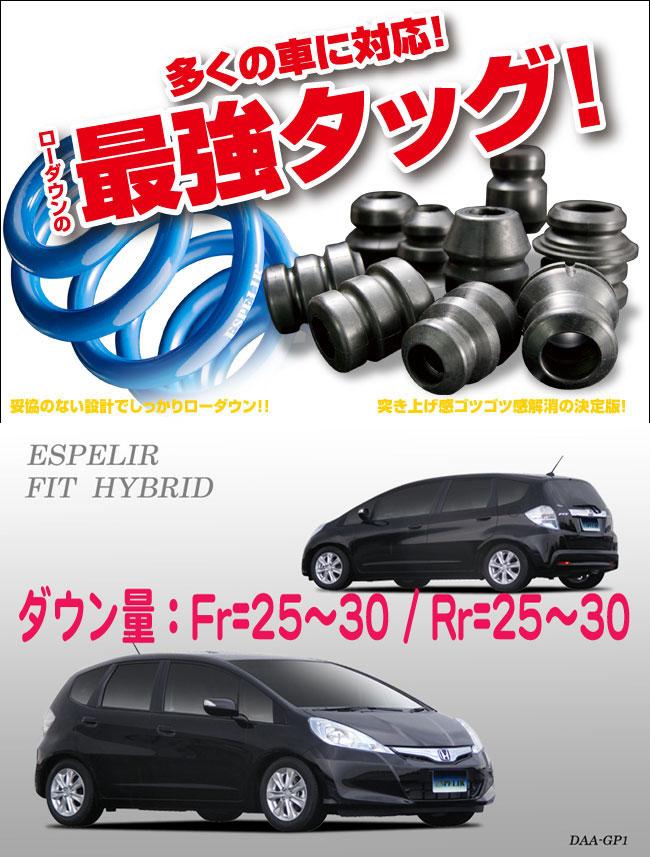[ESPELIR]GP1 フィットハイブリッド(2WD/1.3L)用スーパーダウンサス+バンプラバー