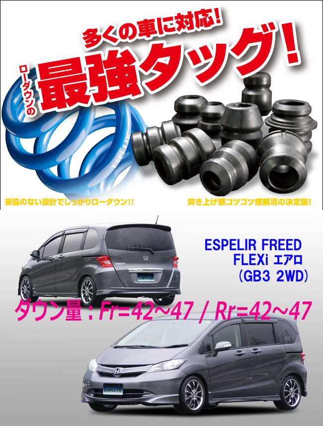[ESPELIR]GB3 フリード(2WD/1.5L/5人乗)用スーパーダウンサス+バンプラバー