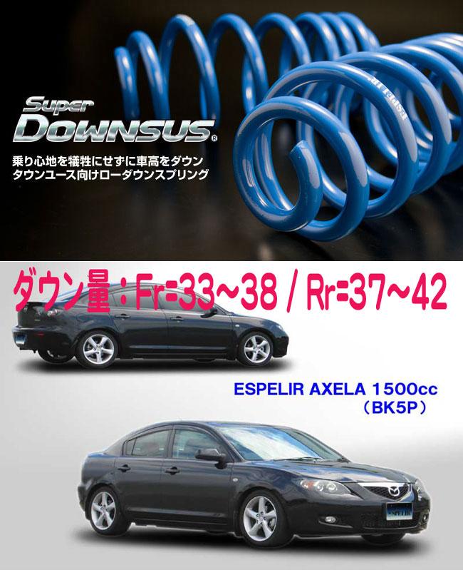 [ESPELIR]BK5P アクセラ(2WD/1.5L)用スーパーダウンサス