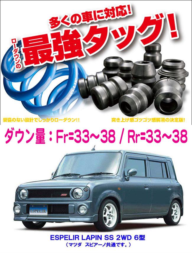 [ESPELIR]HF21S スピアーノ(2WD/ターボ/6型/SSグレード)用スーパーダウンサス+バンプラバー
