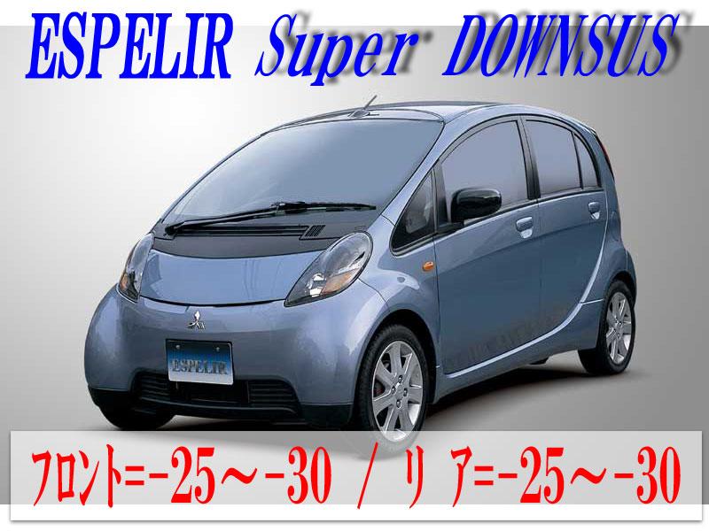 [ESPELIR]HA1W 三菱-i-(2WD/ターボ)用スーパーダウンサス+バンプラバー