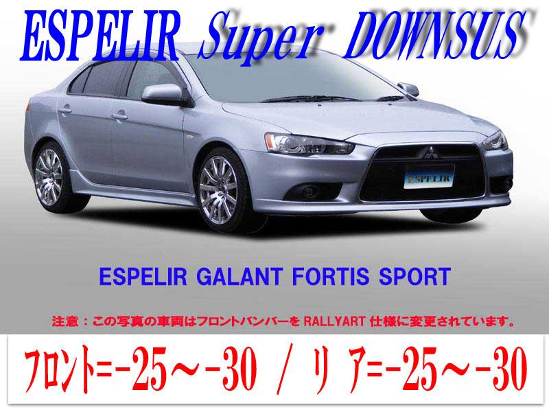 [ESPELIR]CY4A ギャランフォルティス(2WD/2.0L/NA)用スーパーダウンサス
