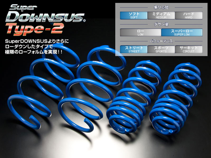 極限のローフォルムがいい そんな方へローダウンスプリング エスぺリア 超激安特価 ESPELIR 日本最大級の品揃え 2WD 用スーパーダウンサスType2 スペーシアカスタム MK32S