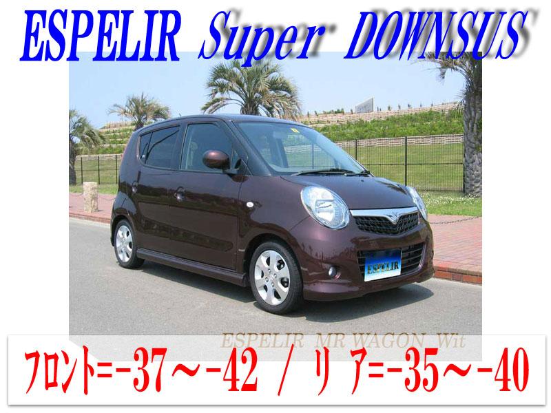 [ESPELIR]MF22S MRワゴン(2WD)用スーパーダウンサス