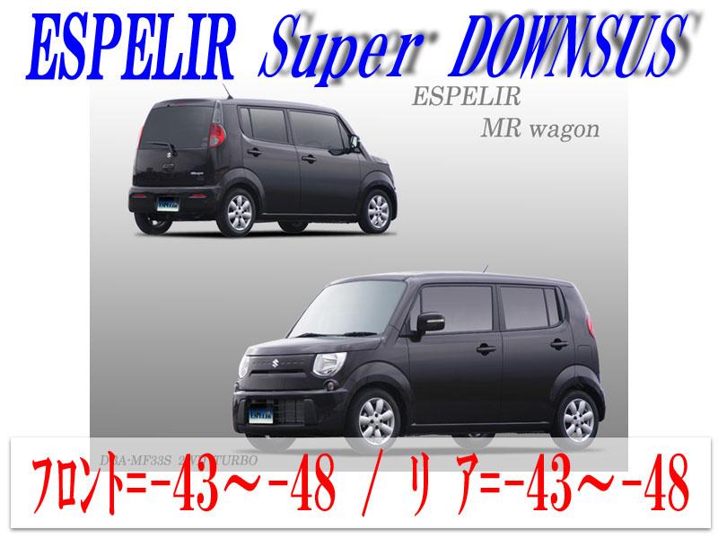 【エスぺリア】[ESPELIR]MF33S MRワゴン(2WD/ターボ)用スーパーダウンサス