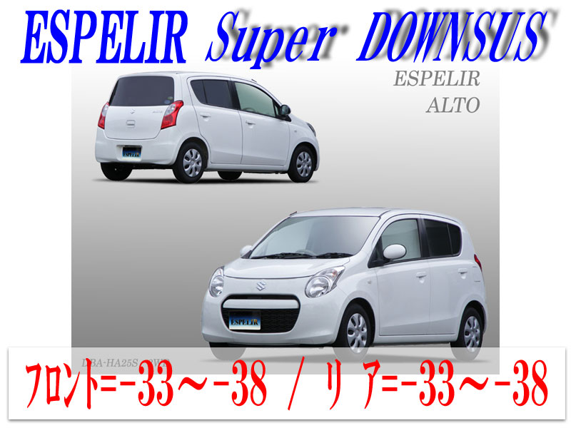 [ESPELIR]HA25S アルト(2WD/NA)用スーパーダウンサス