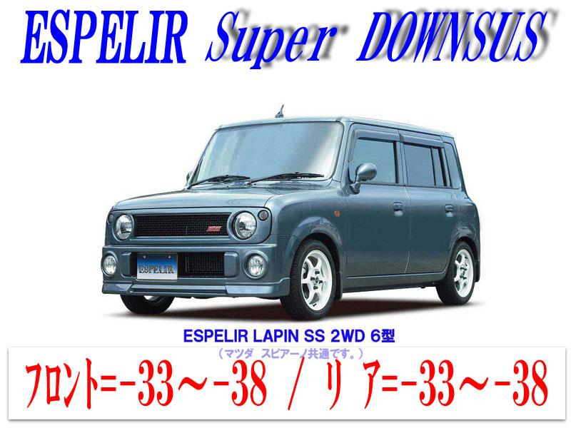 [ESPELIR]HE21S アルトラパン(2WD/ターボ/6型/SSグレード)用スーパーダウンサス+バンプラバー