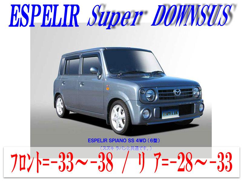 [ESPELIR]HE21S アルトラパン(4WD/ターボ/6型/SSグレード)用スーパーダウンサス+バンプラバー