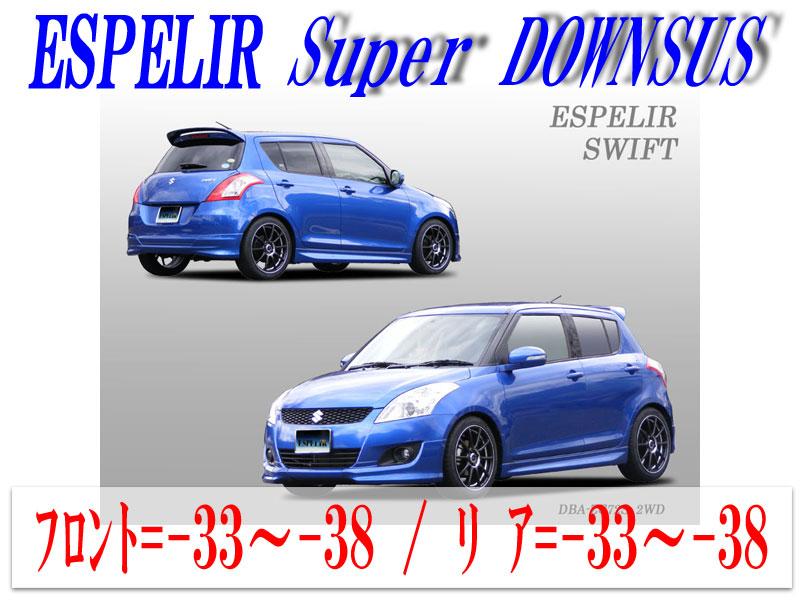 【エスぺリア】[ESPELIR]ZC72S スイフト(2WD/1.2L/CVT車/前期/XL)用スーパーダウンサス+バンプラバー