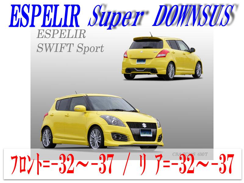 【エスぺリア】[ESPELIR]ZC32S スイフトスポーツ(6MT)用スーパーダウンサス